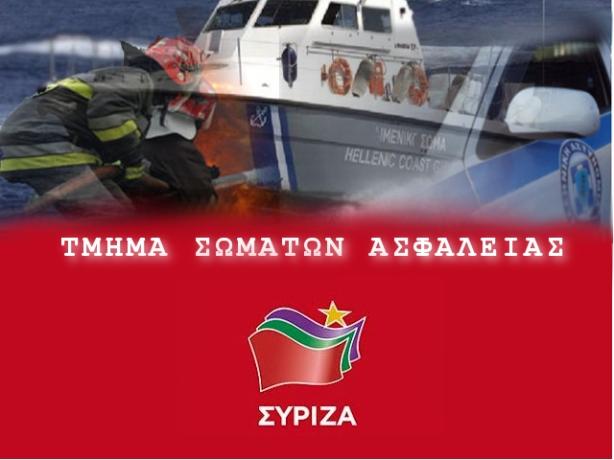 τΣΑ_ΣΥΡΙΖΑ